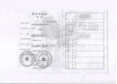 税务yabovip214 副